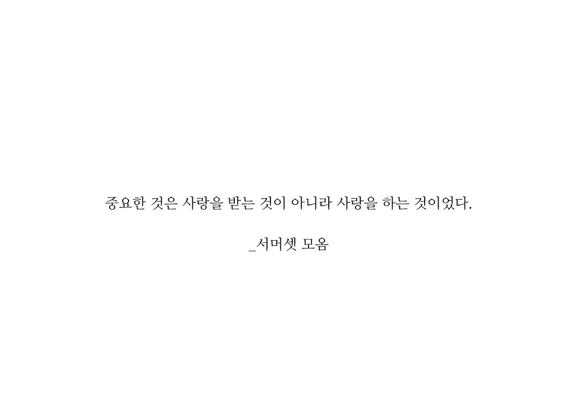[명언] 중요한 것은 사랑을 받는 것이 아니라