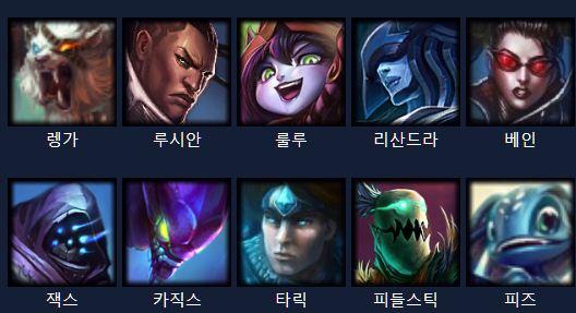 10월 5주차 챔피언 로테이션평