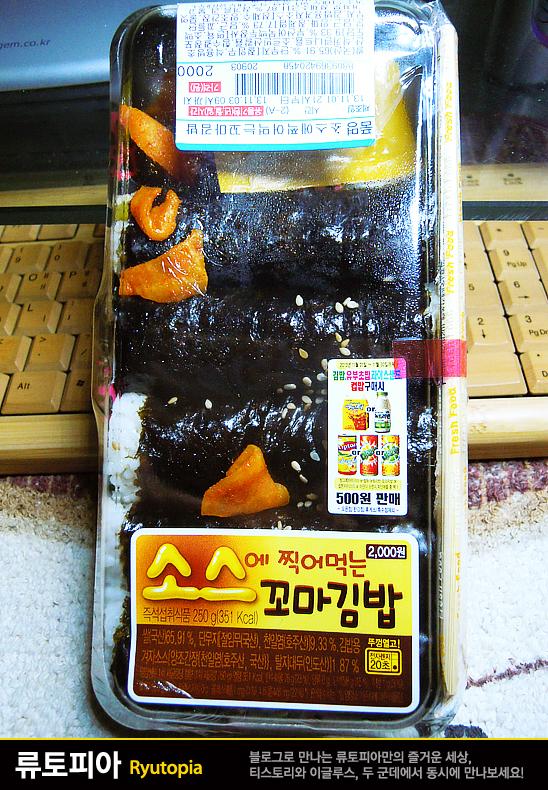2013-358. 소스에 찍어먹는 꼬마김밥 (세븐일레븐) /..