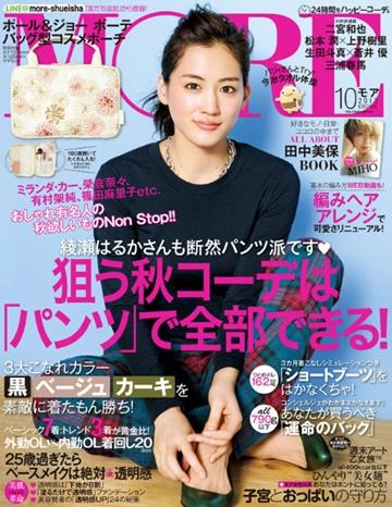 일본잡지 More 10월호 부록 - 폴&조 화장품 파우치