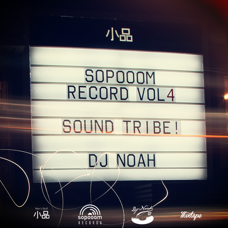 sopooom record vol 4 sound tribe mix by dj n..