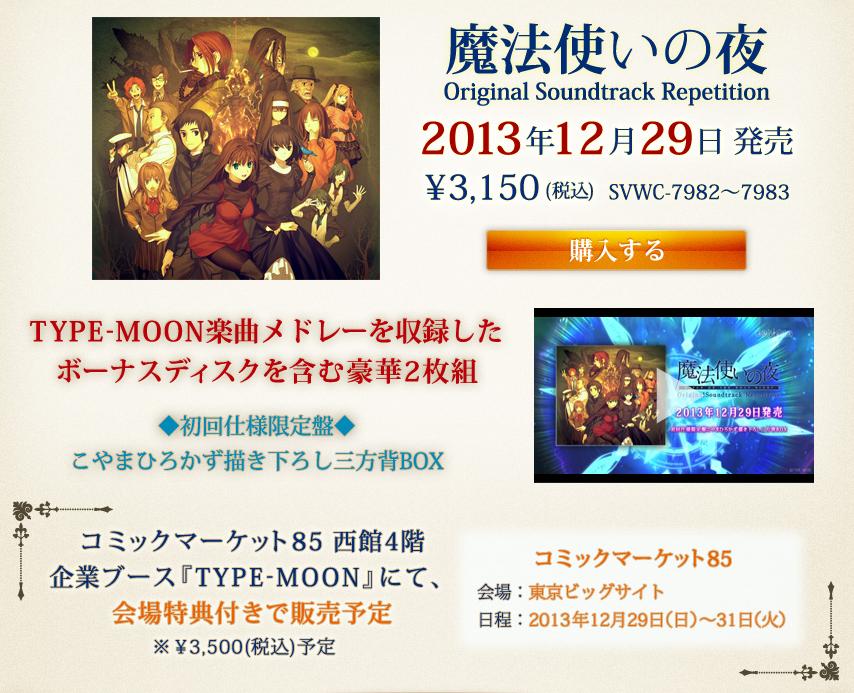 '마법사의 밤' 어레인지 OST 음반이 12월 29일에 발..