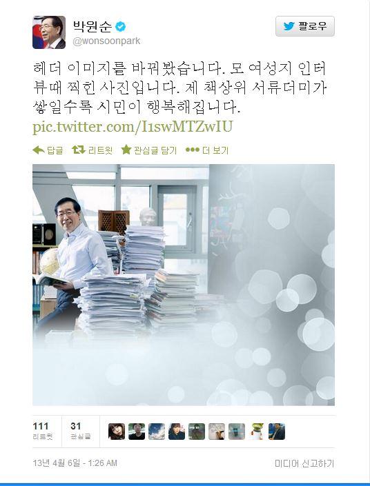 저 서류더미를 보면 서울시민들 가슴이 먹먹하겠다.