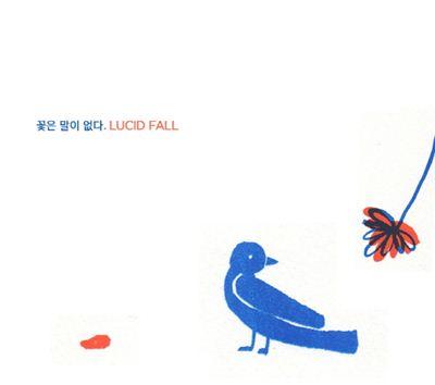 Lucid Fall (루시드 폴) - 검은 개