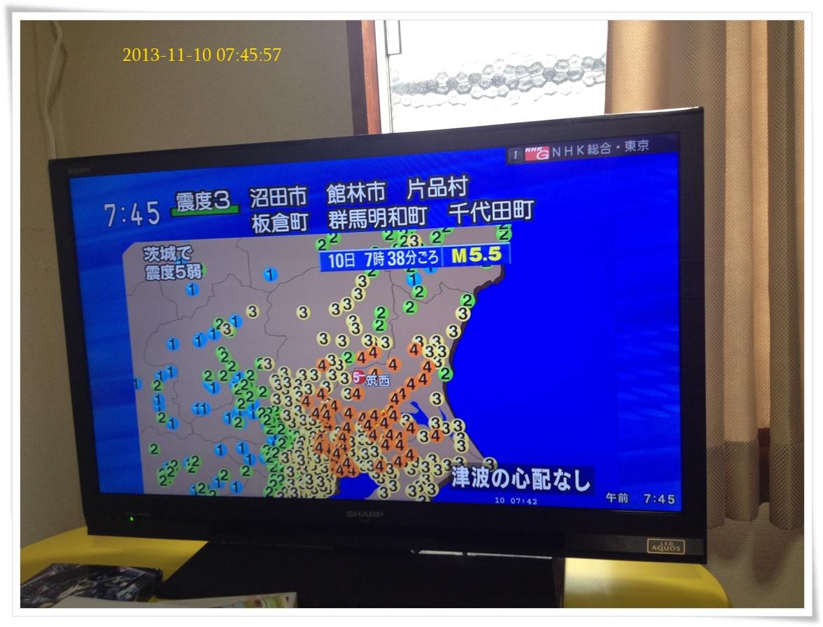 방금 지진이 발생했습니다.