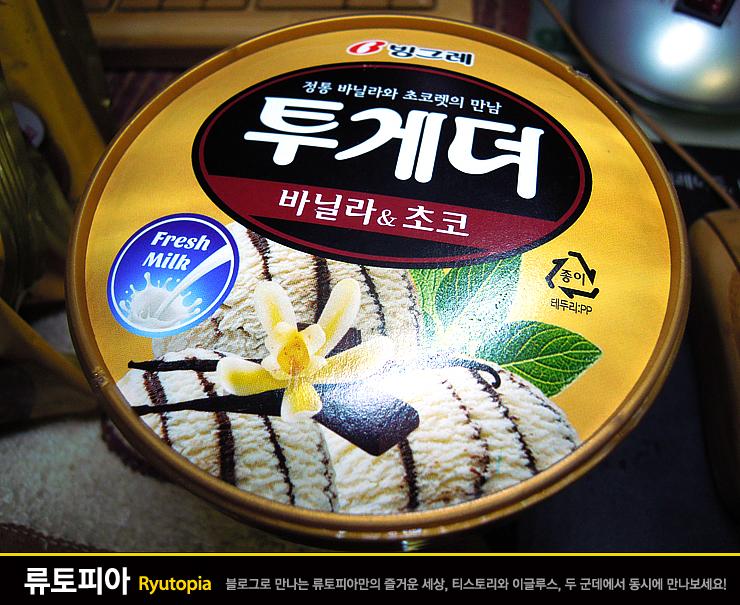 2013-372. 투게더 바닐라&초코 (빙그레) / 아이..