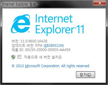 Windows 7 용 Internet Explorer 11 정식 릴리즈.