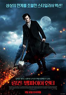 링컨 : 뱀파이어 헌터 (Abraham Lincoln: Vampire..
