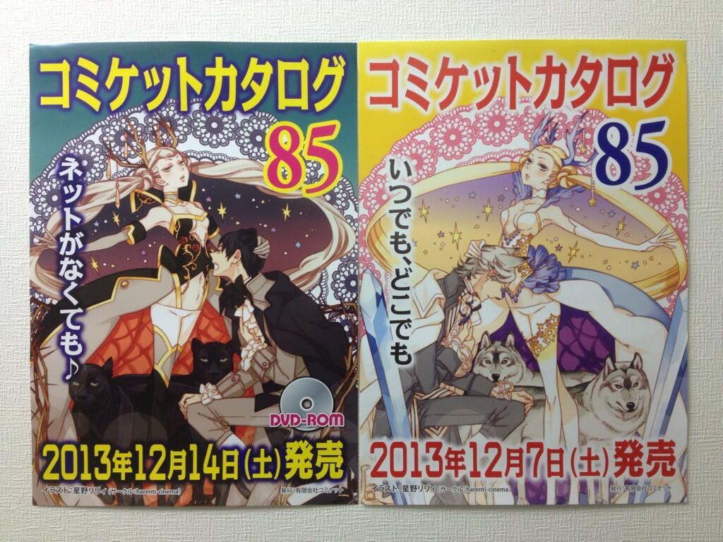 호시노 릴리 선생 그림, '코믹마켓85' 카탈로그 포스터