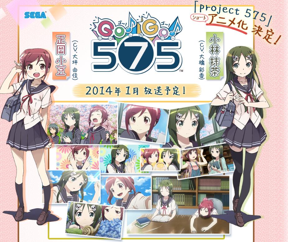 '프로젝트575' 애니메이션 'GO! GO! 575' 2014년 1월 방..