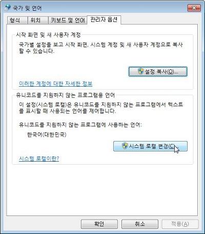 윈도우7에서 시스템 로캘(system locale) 변경하기