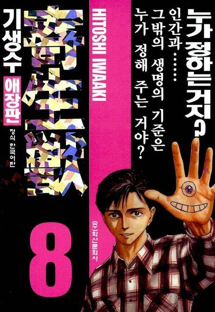 만화 '기생수' 일본에서 2부작으로 실사 영화화된다