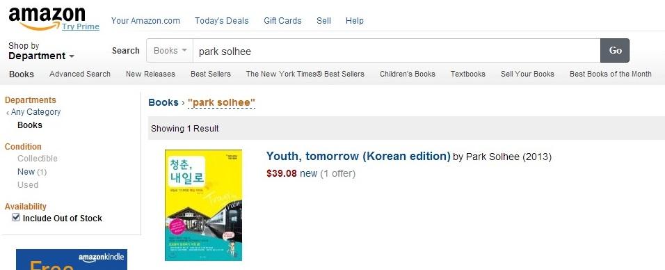 <청춘, 내일로> in Amazon.com !