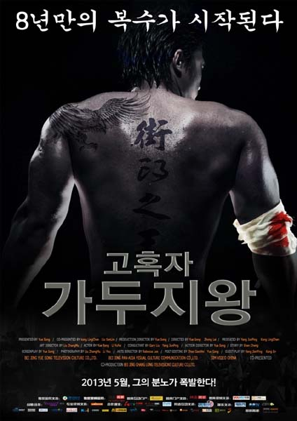 고혹자 - 가두지왕(The King of the Streets.2012)