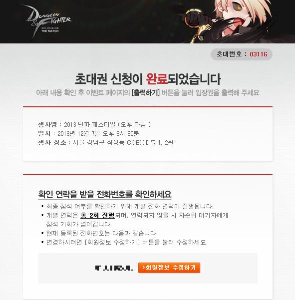 헬게이트 코엑스 입장권 신청