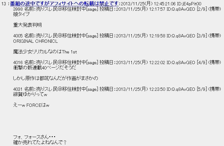 냥타입의 나노하 새로운 프로젝트 관련 진위불명의..