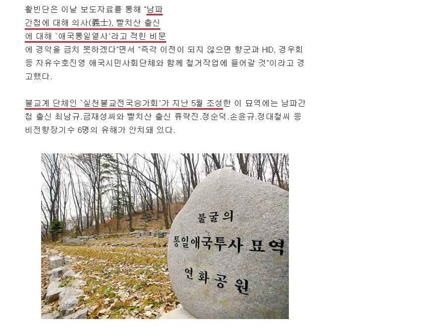 시국선언을한 조계종내' 실천불교전국승가회'정체..