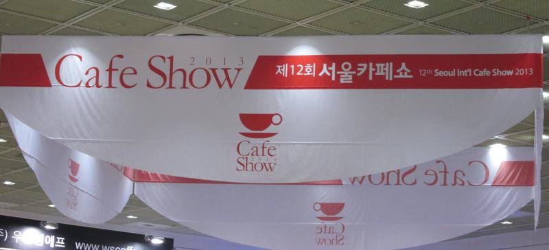 서울카페쇼-1