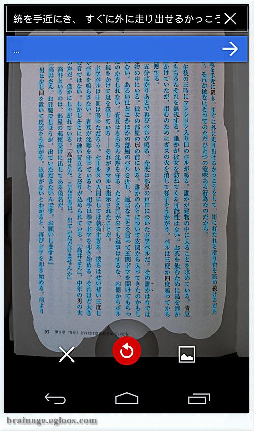 안드로이드 구글 번역 앱 일본어 인식 테스트