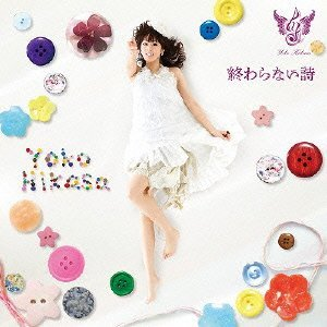 히카사 요코 - Innocent