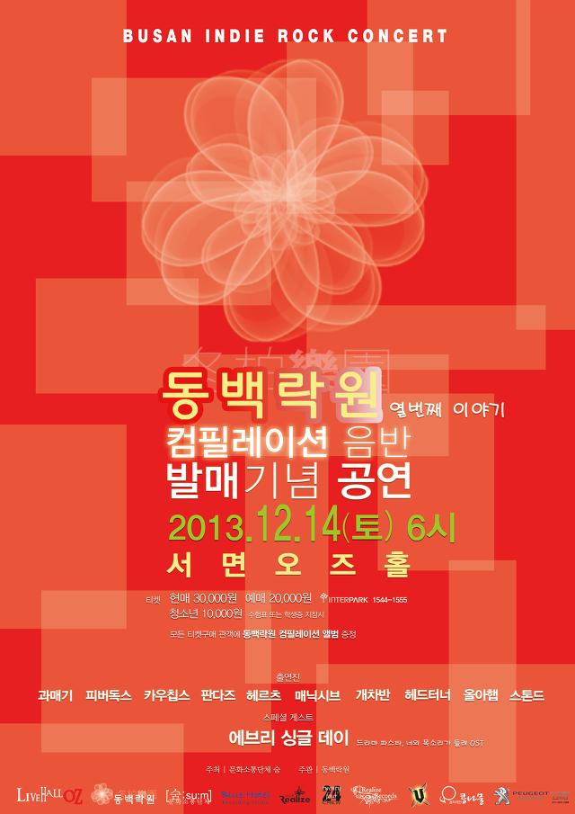 [冬.柏.樂.園 ] 동백락원 10th 부산 컴필레이션..