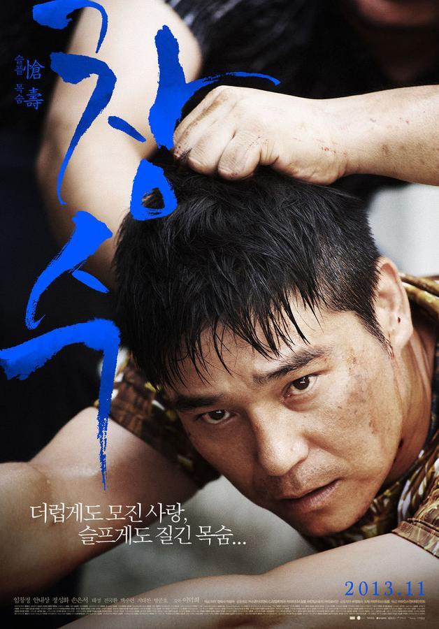 창수 (2013)
