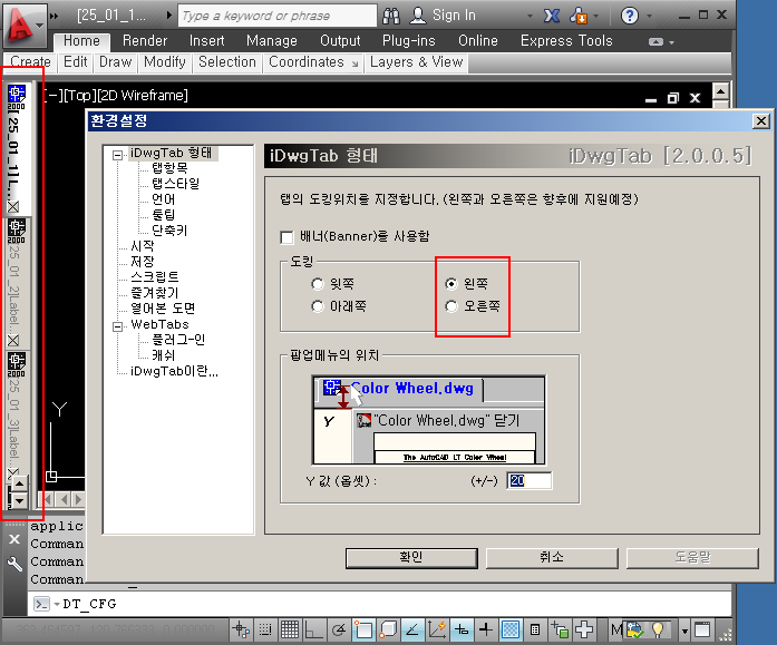 [패치]iDwgTab 2.0.0.5_patch11