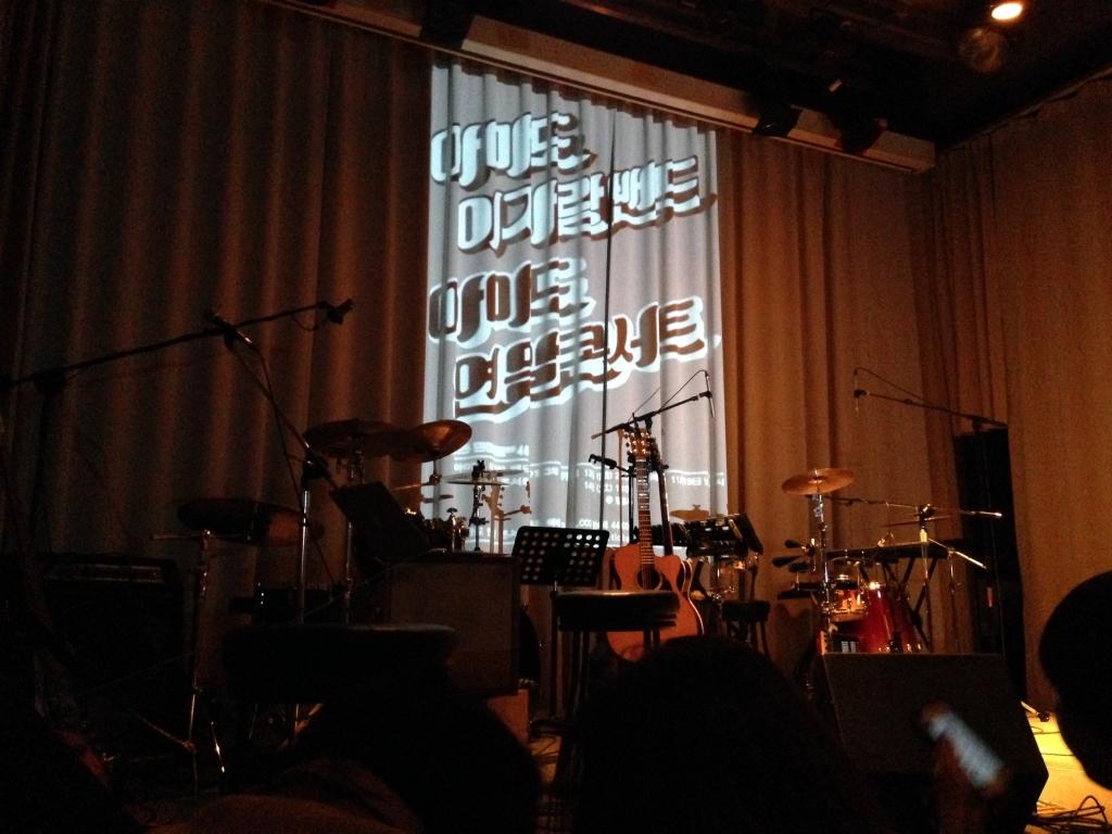 아마도이자람밴드 단독공연에 다녀왔다.