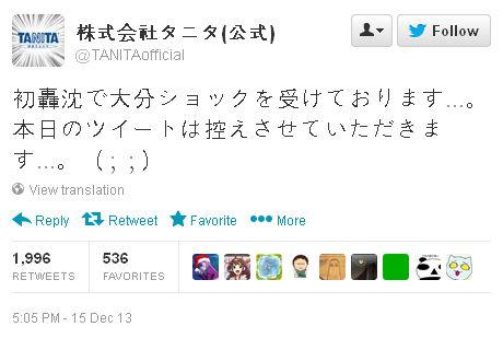 주식회사 타니타의 공식 트위터 관리자가 함대 컬..