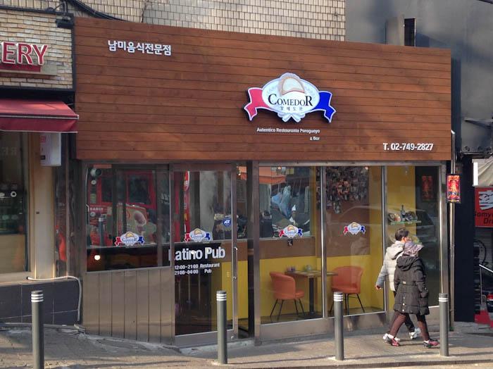 이태원의 파라과이 음식점 '꼬메도르'