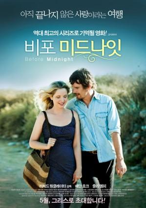 2013년 영화 결산