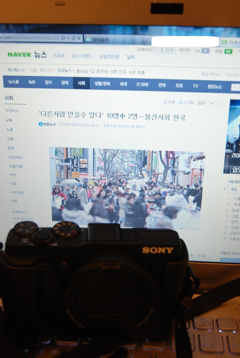 신뢰를 할 수 있는 사회 (부제: 카메라 찾아준 한국..