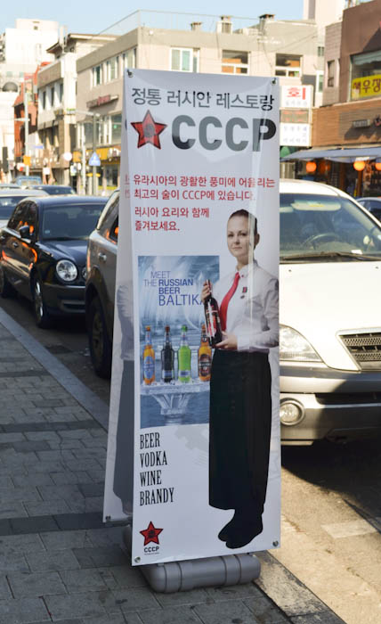 방배동 카페 골목의 러시안 레스토랑 'CCCP'