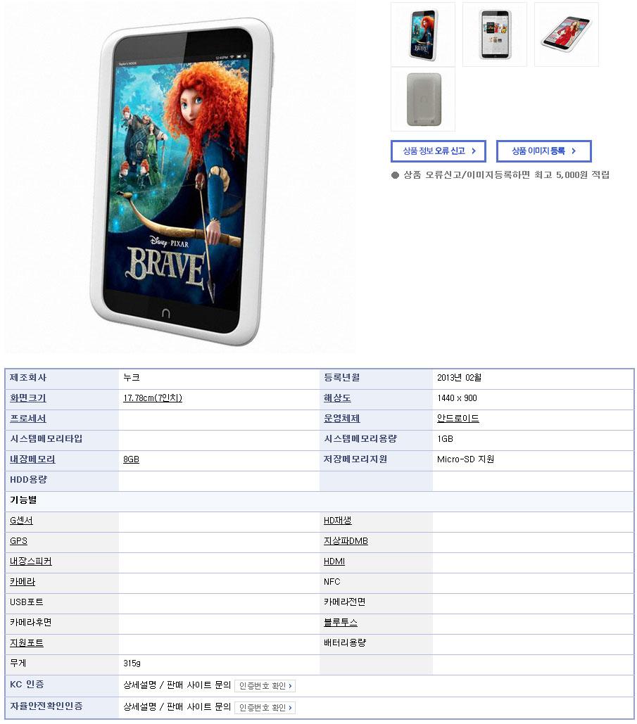 태블릿 : NOOK HD 7인치