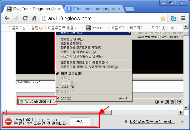 [패치]iDwgTab 2.0.0.5_patch13