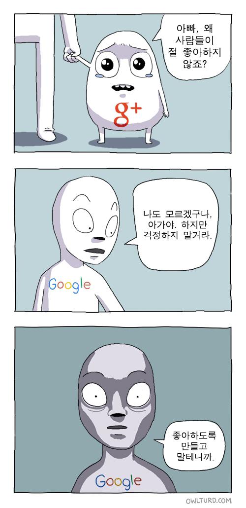구글+ 달래는 구글