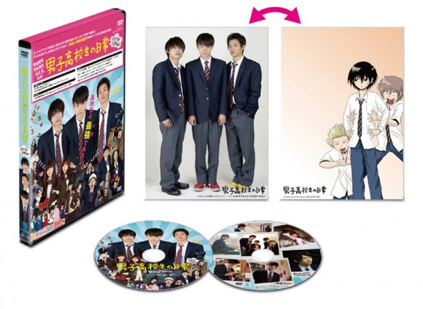실사 영화 '남자고교생의 일상' 블루레이 & DVD가 3..