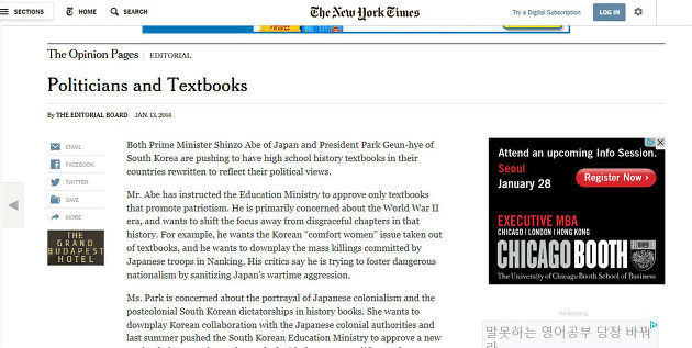 뉴욕타임즈 통해 드러난 박근혜 정권의 민낯