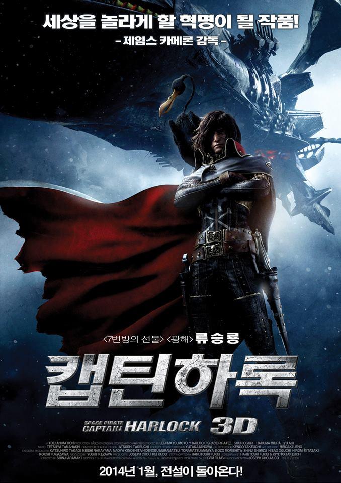 캡틴 하록 - 아르카디아호