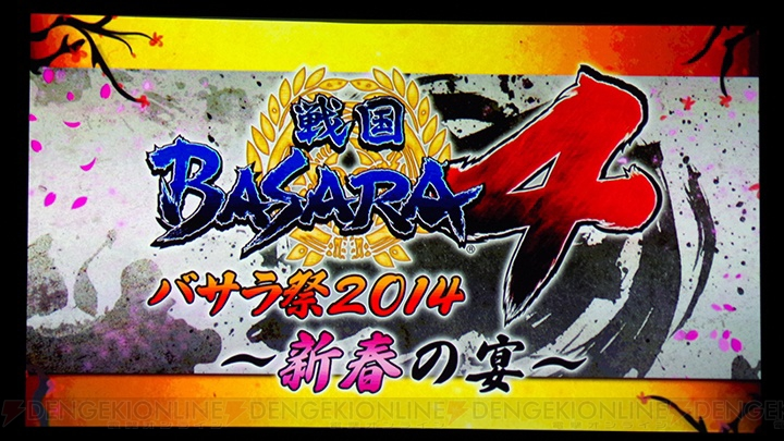 '전국 바사라'의 새로운 TV 애니메이션 프로젝트 ..