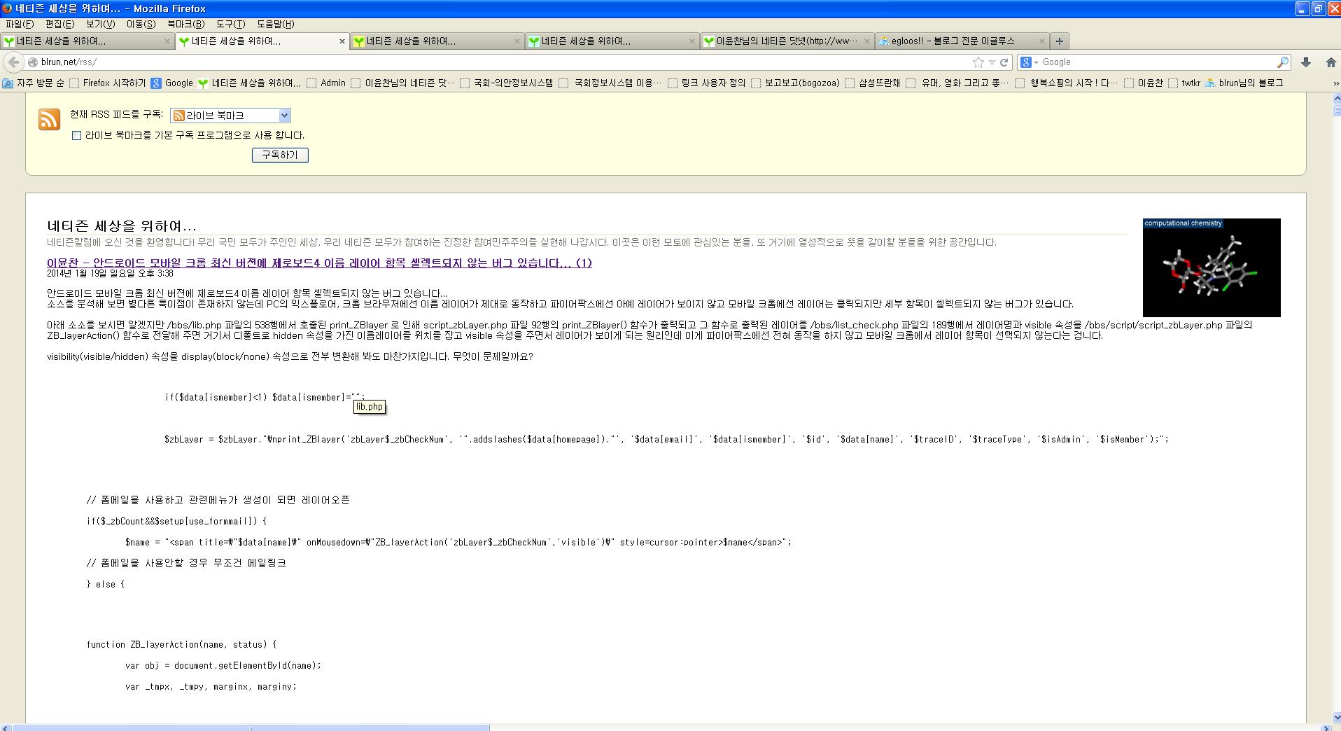 파이어팍스에도 RSS 구독기가 내장돼 있네요. ^^;