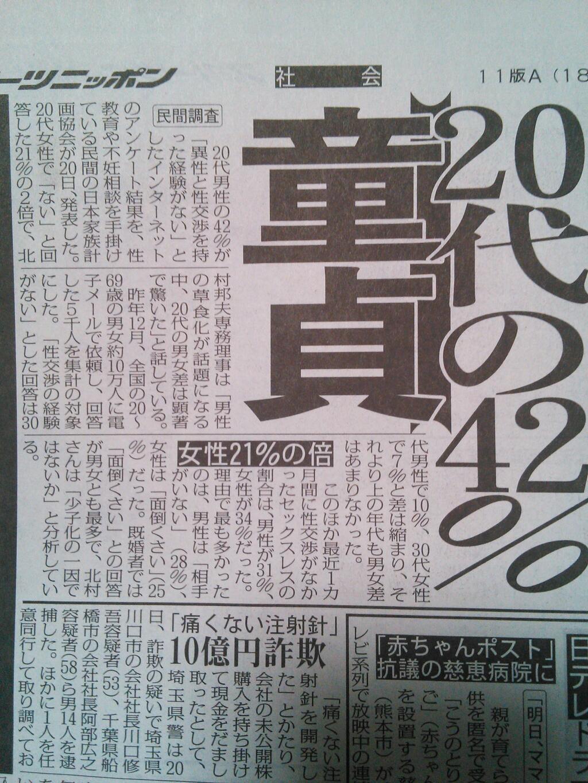 일본 20대 남성의 42%가 동정이라는 조사 결과가 소개..