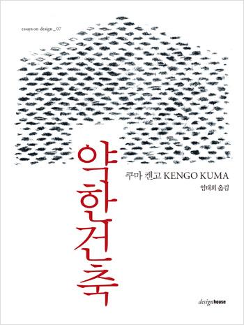 쿠마 켄고: 약한 건축