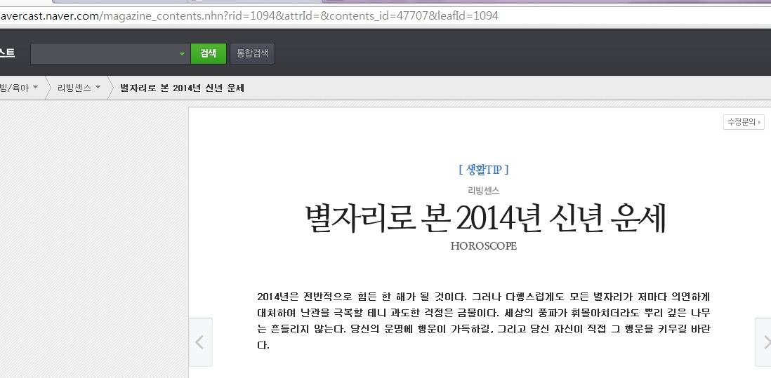 <리빙센스>1월호에 기고한 2014년 신년운세가 드디..