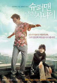 네이버 TV스토어 2014년 1월의 무료 영화 : 슈퍼맨이었..