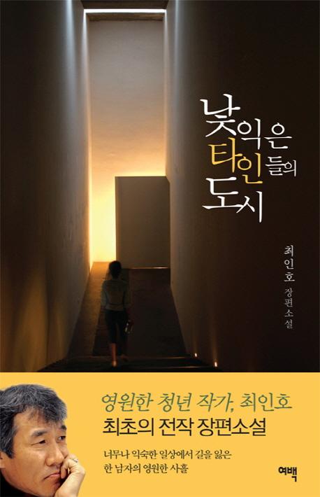 낯익은 타인들의 도시(최인호, 여백미디어, 2011)