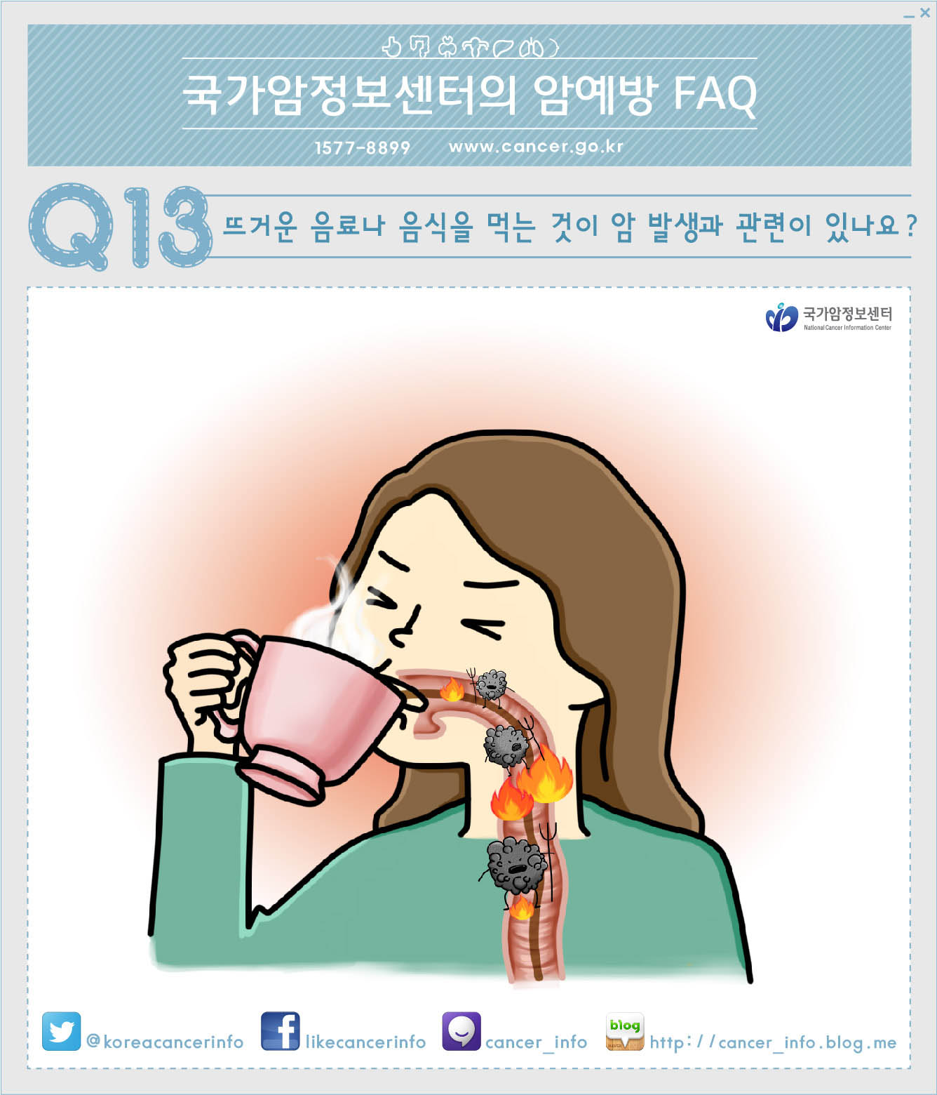 [국가암정보센터 암예방 FAQ] 13. 뜨거운 음료나 ..