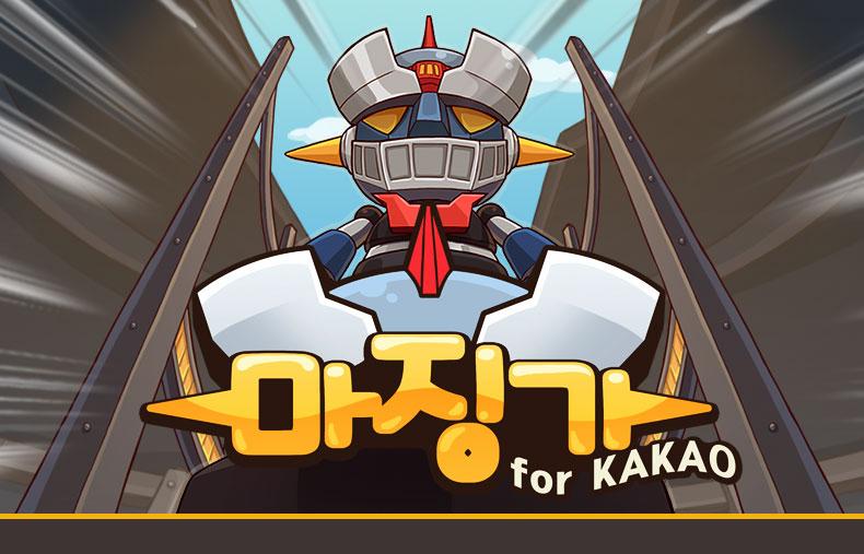 마징가&확밀아 for 카카오 사전등록 이벤트중!