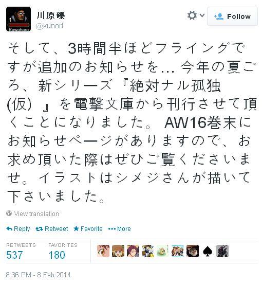 카와하라 레키 선생, 홈페이지 연재 소설 '절대적인..