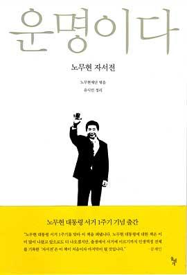 운명이다 / 수필 / 노무현재단